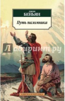 Отзывы о книге путешествие пилигрима.