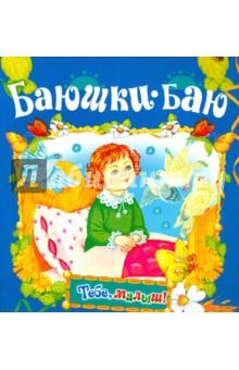 Баюшки-баю - М. Булатов