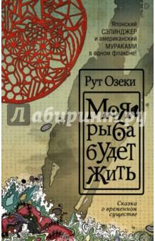 Купить Рут Озеки: Моя рыба будет жить ISBN: 978-5-17-085627-5