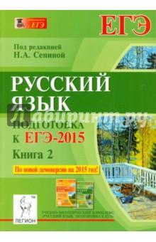 Русский язык. Подготовка к ЕГЭ-2015. Книга 2 - Нарушевич, Сенина, Гармаш