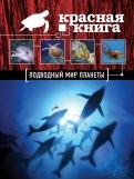 Оксана Скалдина: Красная книга. Подводный мир планеты