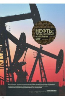 Нефть: люди, которые изменили мир - Антон Меснянко