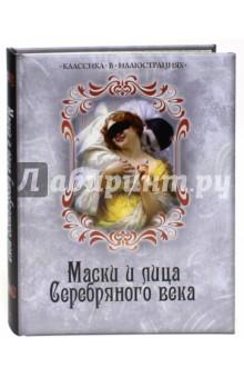Маски и лица Серебряного века. Антология - Блаватская, Толстой, Чехов, Сологуб