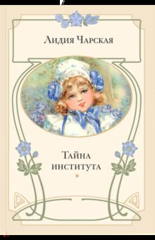 Тайна института - Лидия Чарская