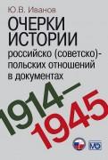 Юрий Иванов: Очерки истории российско (советско)-польских отношений в документах. 1914-1945 годы