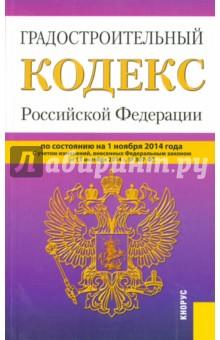 Градостроительный кодекс РФ на 01.11.14