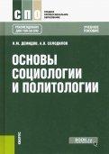 Демидов, Солодилов: Основы социологии и политологии. Учебное пособие