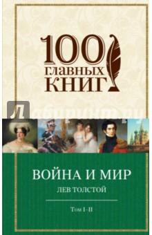 Купить Лев Толстой: Война и мир. Том I-II ISBN: 978-5-699-70287-9