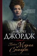 Маргарет Джордж: Тайна Марии Стюарт