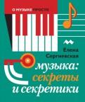 Елена Сергиевская: Музыка. Секреты и секретики