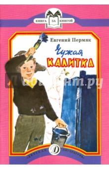 Чужая калитка - Евгений Пермяк