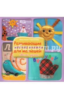 Развивающие мягкие книжки для малышей своими руками - Анастасия Ларионова
