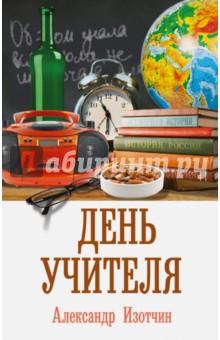 Купить Александр Изотчин: День учителя. Большая повесть для взрослых ISBN: 978-5-17-094539-9