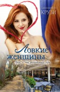 Дженнифер Крузи - Ловкие женщины обложка книги