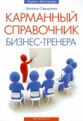 Наталья Самоукина: Карманный справочник бизнес-тренера
