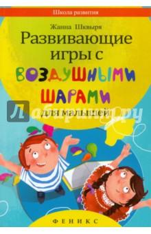 Развивающие игры с воздушными шарами для малышей - Жанна Шквыря