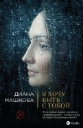 Диана Машкова: Я хочу быть с тобой
