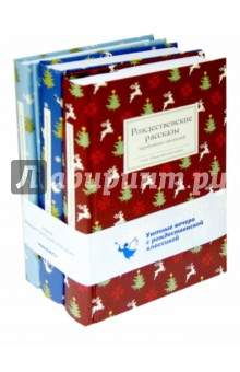 С рождеством Христовым. Комплект из 3-х книг