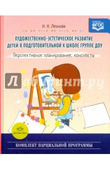 Художественно-эстетическое развитие детей в подготовительной к школе группе ДОУ. ФГОС - Наталья Леонова