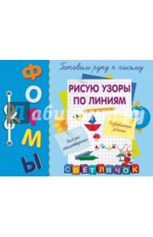 Светлана Воронко: Рисую узоры по линиям ISBN: 978-5-699-76318-4  - купить со скидкой