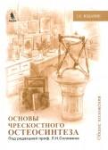 Андрианов, Аранович, Артемьев: Основы чрескостного остеосинтеза. Том 1