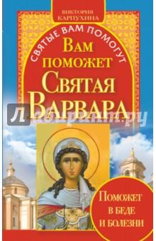 Вам поможет святая Варвара - Виктория Карпухина