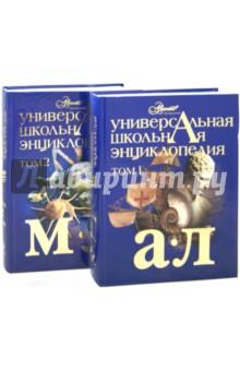 Универсальная энциклопедия школьника. В 2-х томах