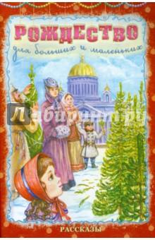 Рождество для больших и маленьких