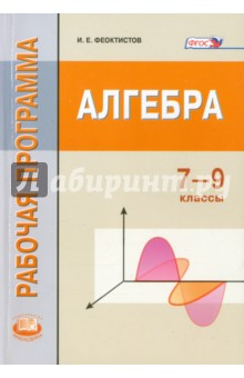 Купить Илья Феоктистов: Алгебра. 7-9 класс. Рабочая программа. ФГОС ISBN: 978-5-346-03223-6