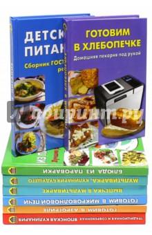 Комплект Кулинария