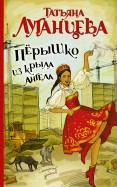 Татьяна Луганцева: Перышко из крыла ангела