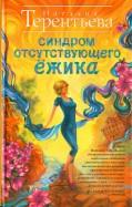 Наталия Терентьева: Синдром отсутствующего ёжика