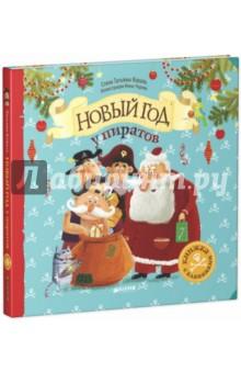 Купить Татьяна Коваль: Новый год у пиратов ISBN: 978-5-91982-511-1