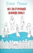 Елена Ронина: Культурный конфликт