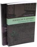 Сергей Магид: Рефлексии и деревья. Стихотворения 1963-1990 гг. Комментарий к стихотворениям. В 2-х томах