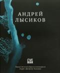 """""""Дельфин"""" Лысиков - Стихи обложка книги"""