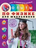 Надежда Филимонова - Опыты по физике для школьников обложка книги