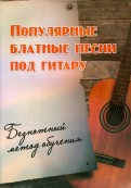 Борис Павленко: Популярные блатные песни под гитару. Безнотный метод