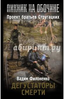 Дегустаторы смерти - Вадим Филоненко