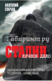 Сталин. Личное дело - Анатолий Собчак