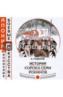 История сорока семи ронинов - Николай Рудаков