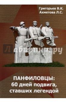 Панфиловцы. 60 дней подвига, ставшего легендой - Григорьев, Ахметова