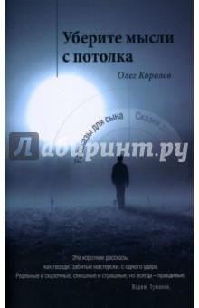 Уберите мысли с потолка - Олег Королев