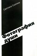 Светлана Скопина: Фотография души