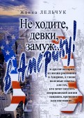 Жанна Лельчук: Не ходите, девки, замуж… в Америку!