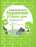 Владимир Богомолов - Буравчик строит дом обложка книги