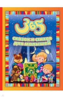 Купить Усачев, Бородицкая, Лагздынь: 365 сказок и стихов для малышей ISBN: 978-5-699-53199-8