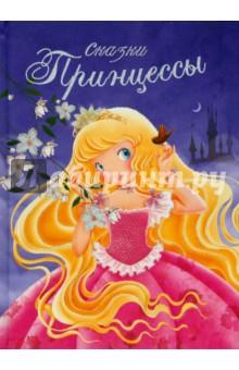 Принцессы и феи. Сказки принцессы - Мажор, Савэ, Машон, Колман, Десфо, Калуан, Белин