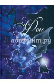 Купить Савэ, Машон, Калуан: Принцессы и феи. Феи ISBN: 978-5-9951-2219-7