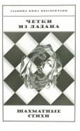 Нина Подгоричани - Четки из ладана. Шахматные стихи обложка книги